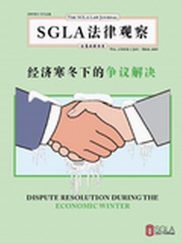 China Law Journal